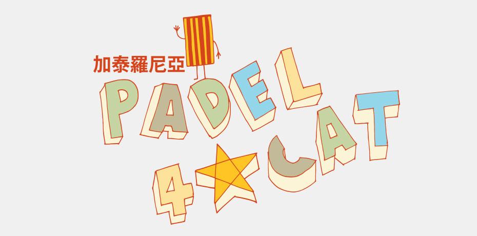 padel4cat logo cat - design by jordi boix